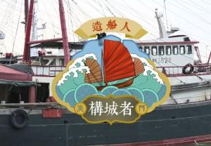 造船人宣傳3