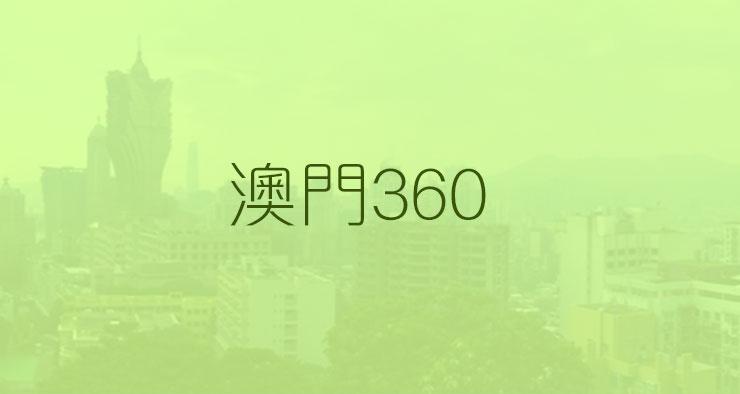 澳門360