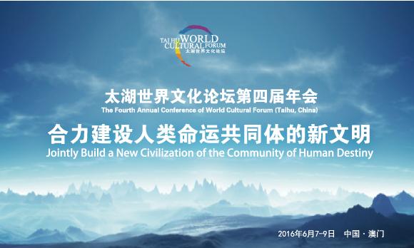 04_太湖世界文化論壇呼喚以和為貴重建新型國際關係