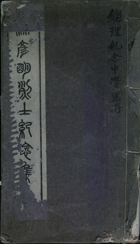 梁彥明烈士紀念集
