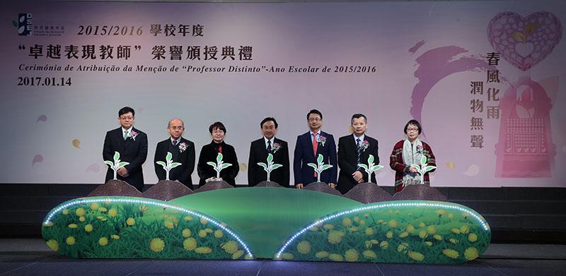 譚俊榮司長主持卓越表現教師榮譽頒授典禮