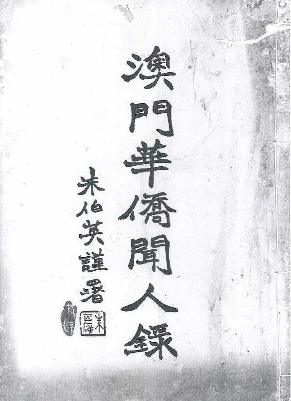 羅景新先生藏的澳門華僑聞人錄