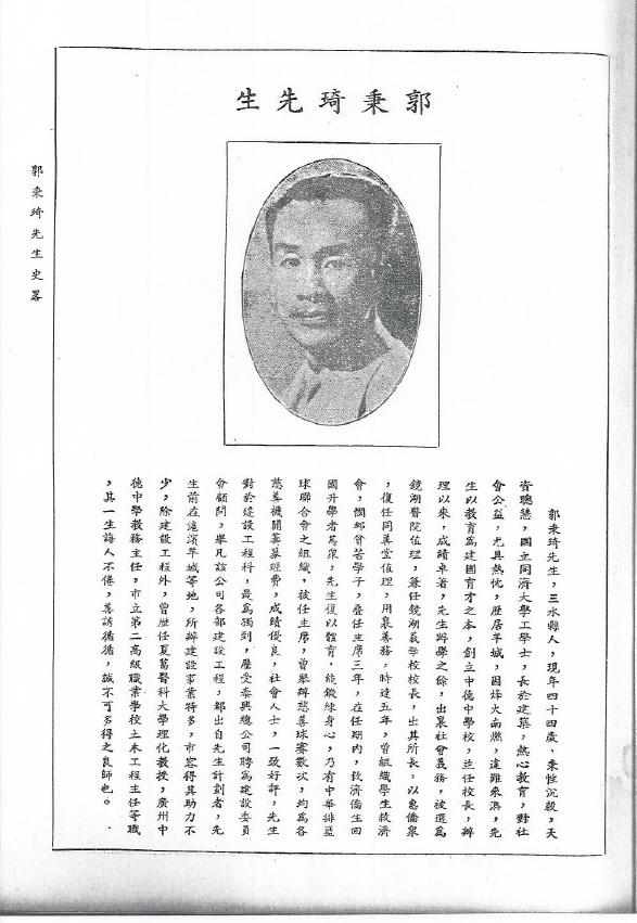 13_郭秉琦辦學軼事
