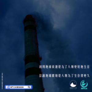 51.利用地球資源是為了人類更好地生存保護地球環境是人類為了生存得更久110x110
