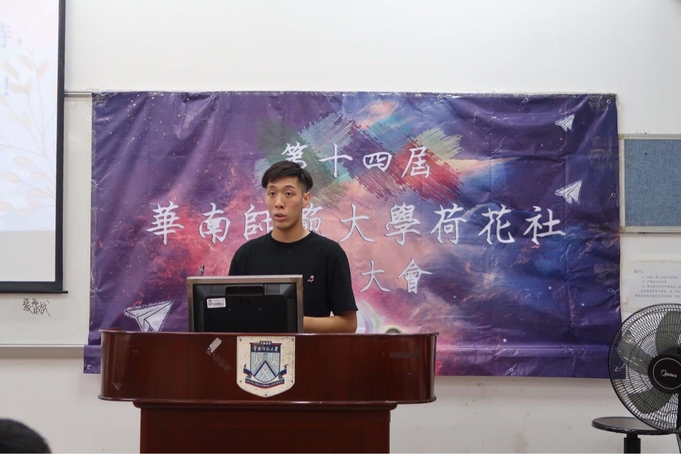 第十四屆華南師範大學荷花社演講(相片由受訪者提供)