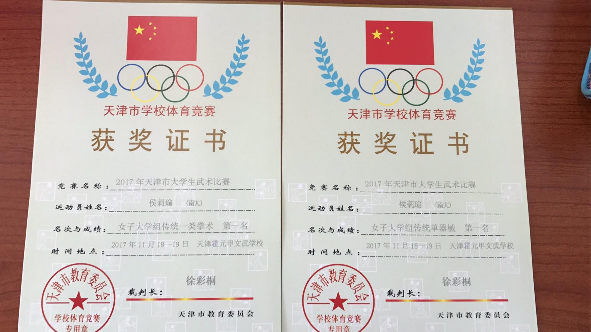 005_侯莉瑜在武術比賽中獲獎的證書