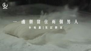 晃記餅家_精華版_Moment