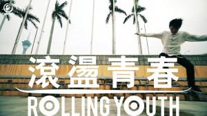 滾盪青春(Rolling Youth)final20_12_Moment