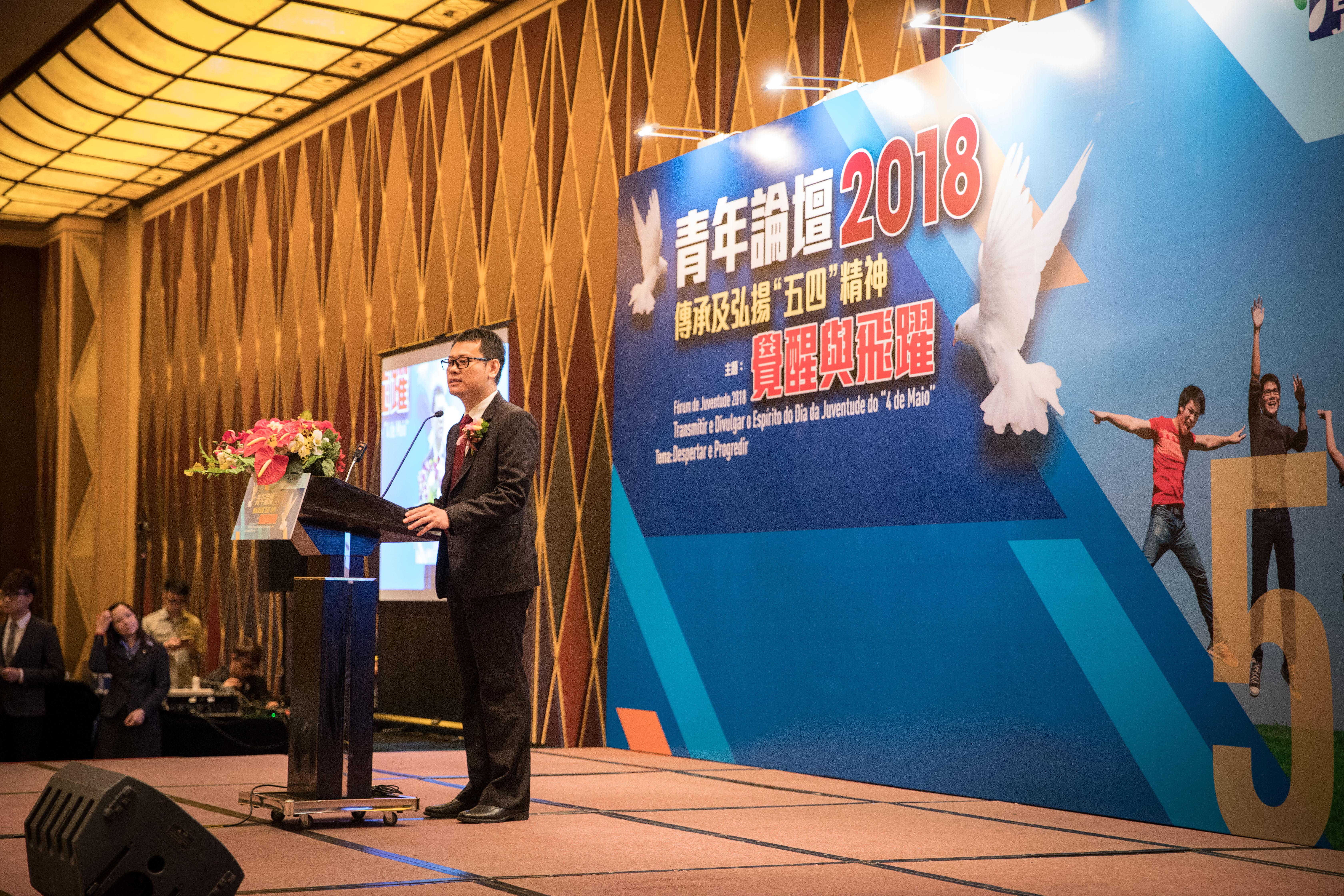 A05-2018年工聯青委與多個青年社團舉辦五四青年論壇活動