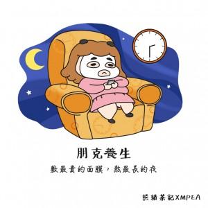 2019_熊貓茶記_敷面膜熬夜-01