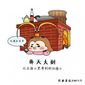 2019_熊貓茶記_攝灶嚹-01-01