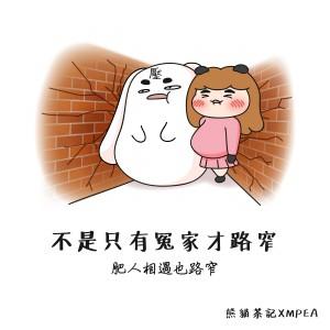 2019_熊貓茶記_路窄2-01