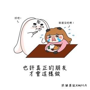 2019_熊貓茶記_真正的朋友