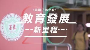 02菜農子弟學校封面