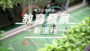 04勞工子弟學校封面