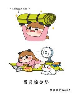 2019_熊貓茶記_實用瑜伽墊-03