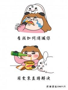 2019_熊貓茶記_最解壓的事-01