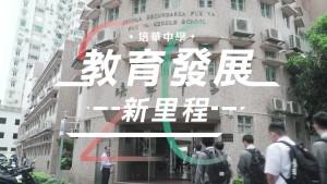 16培華中學封面圖