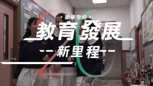 17新華學校封面圖