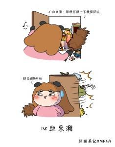 2019_熊貓茶記_我也減肥_細線
