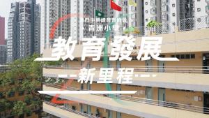 06青洲小學封面圖