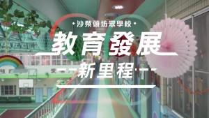 10沙梨頭坊眾學校封面