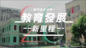 11培正中學