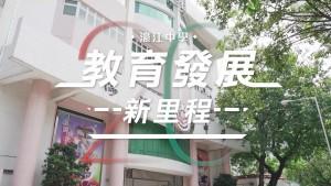 5濠江中學