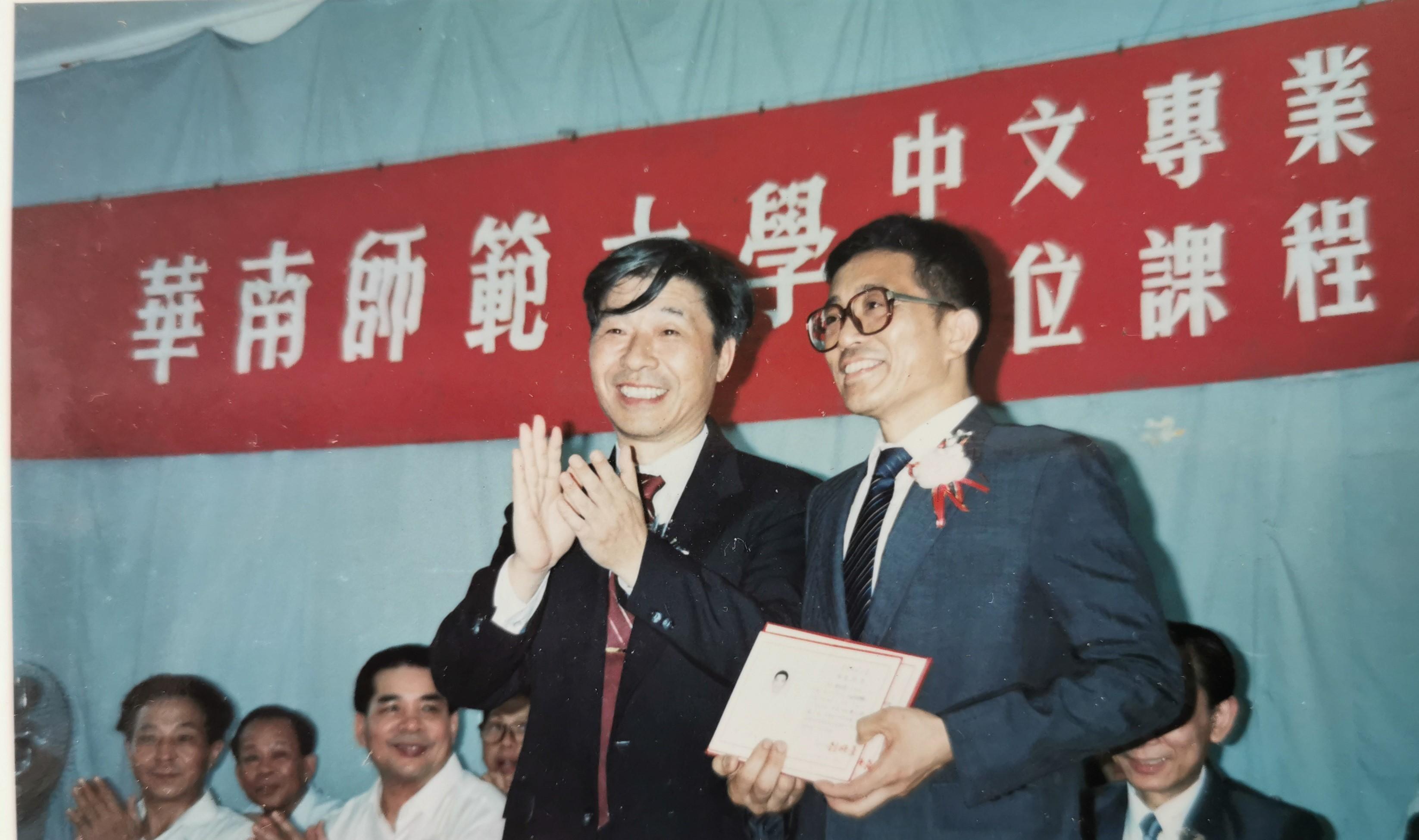 05-1990年嘉獲中文文學士學位