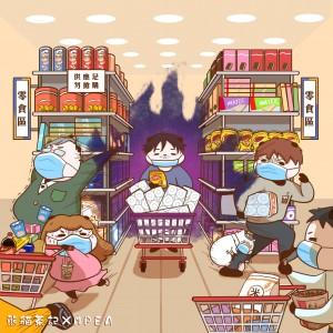 熊貓茶記09_勿搶購