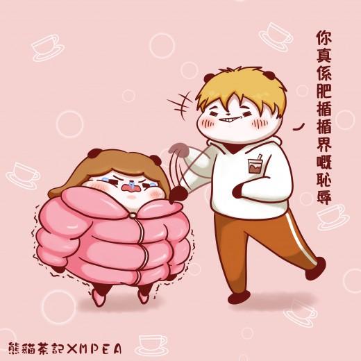 熊貓茶記_肥妹恥辱_1