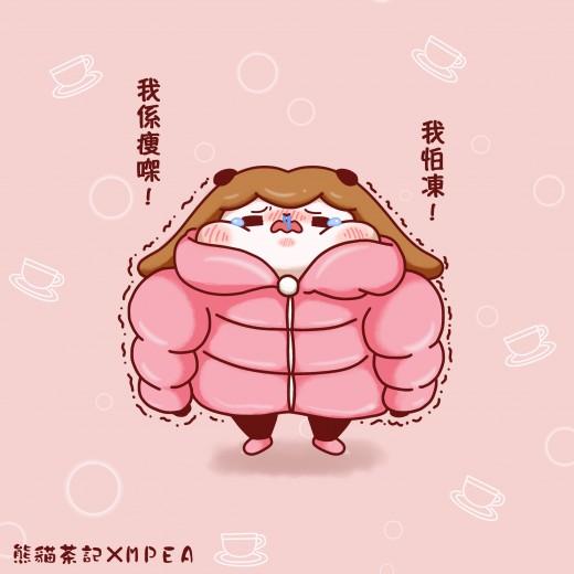 熊貓茶記_肥妹恥辱_2