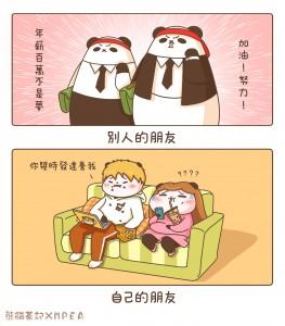 熊貓茶記_15期