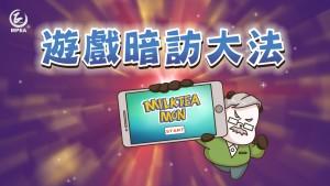 遊戲暗訪大法_with Logo