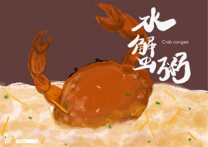 Crab congee-01