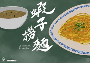 Shrimp roe noodles-01 (1)